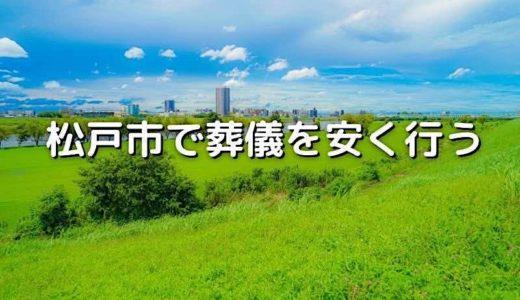 松戸市で葬儀を安く行うには?