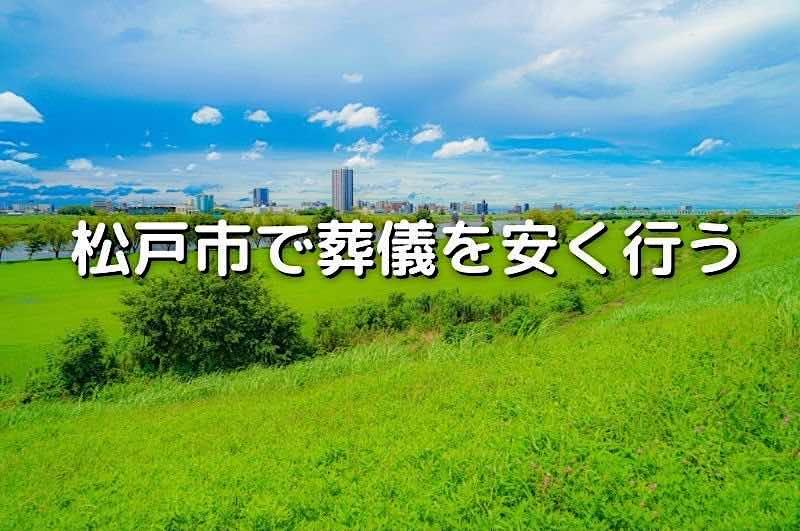 松戸市で葬儀を安く行う
