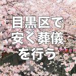 東京都で葬儀を安く行う