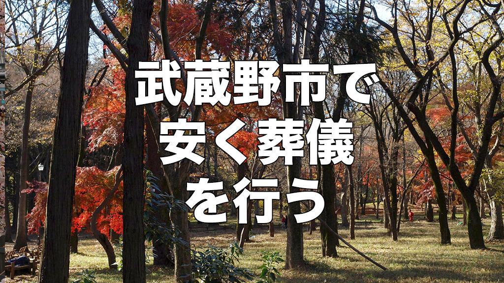 武蔵野市で葬儀を安く行う