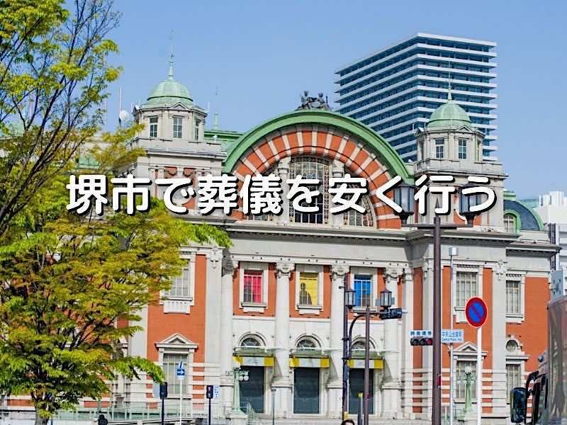 堺市で葬儀を安く行う