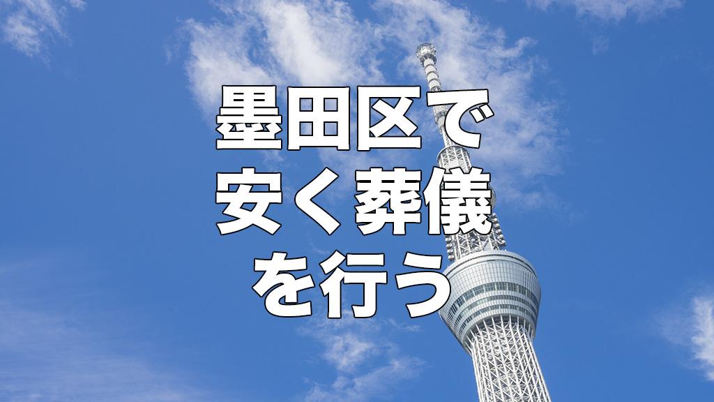 墨田区の葬儀社選び(価格重視で選ぶ)