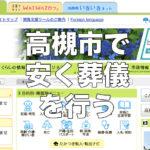 大阪府の葬儀社・葬儀場