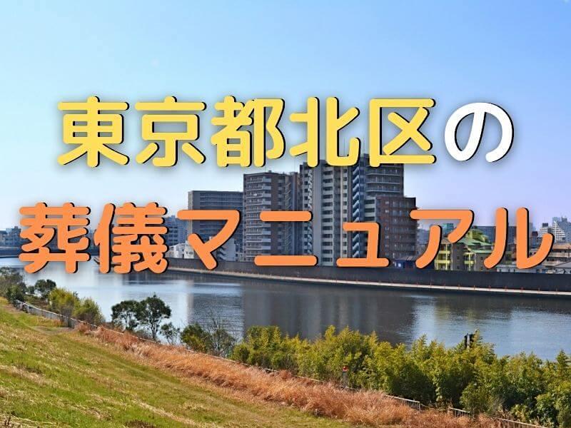 東京都北区 葬儀マニュアル