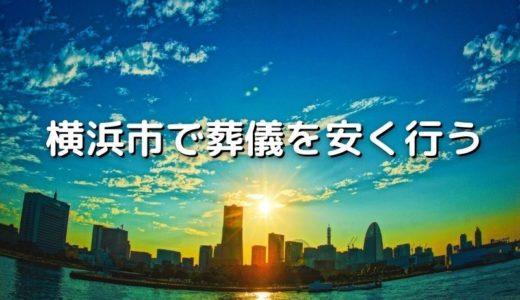 横浜市で葬儀を安く行うには?