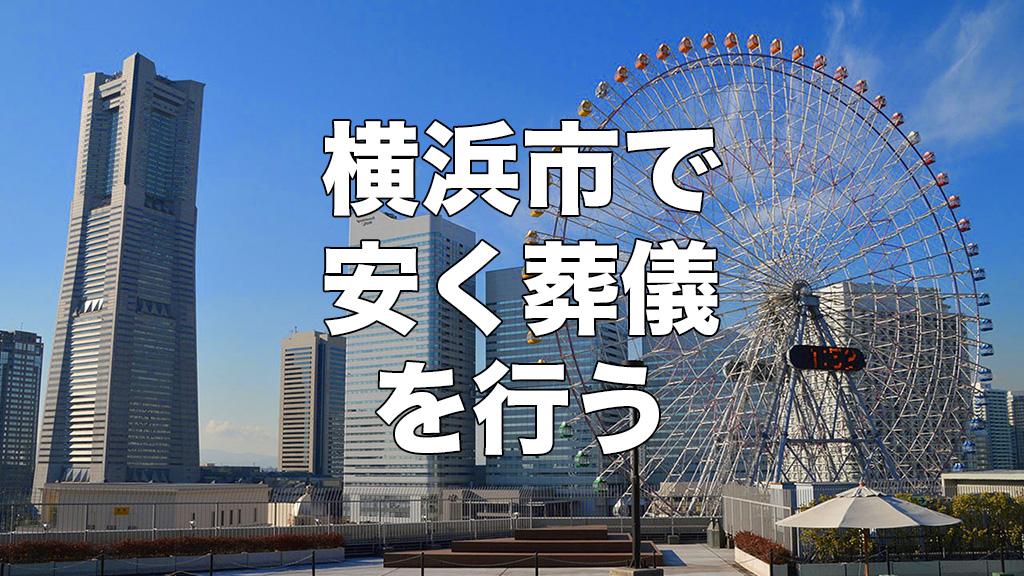 横浜市で葬儀を安く行う