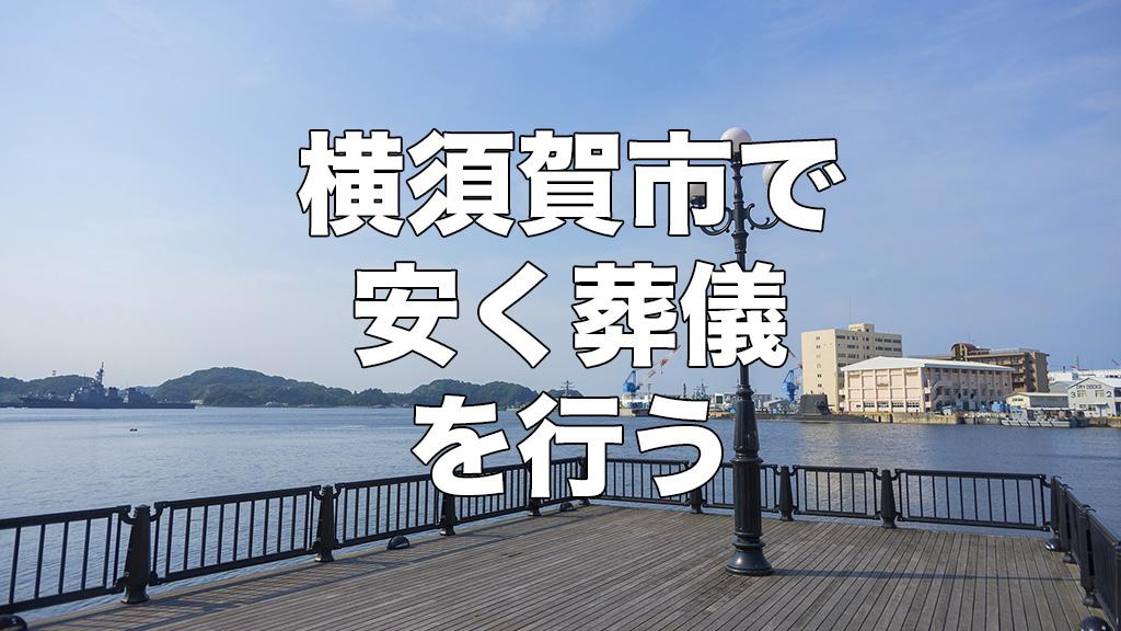 横須賀市で葬儀を安く行う
