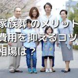 家族葬のメリット 費用を抑えるコツ