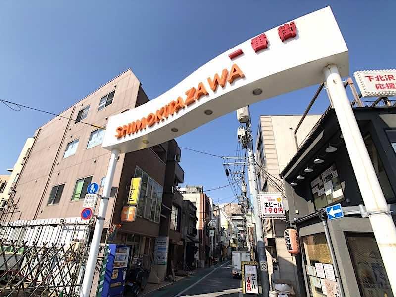 下北沢一番街