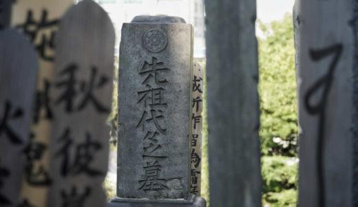 石屋さんが教える 墓石を購入する際の注意点やポイント