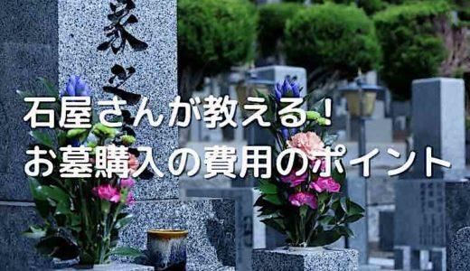 お墓の購入費用について、石屋さんが教える気をつけるべきポイント
