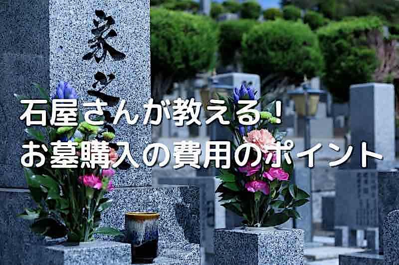 石屋さんが教えるお墓購入の費用のポイント