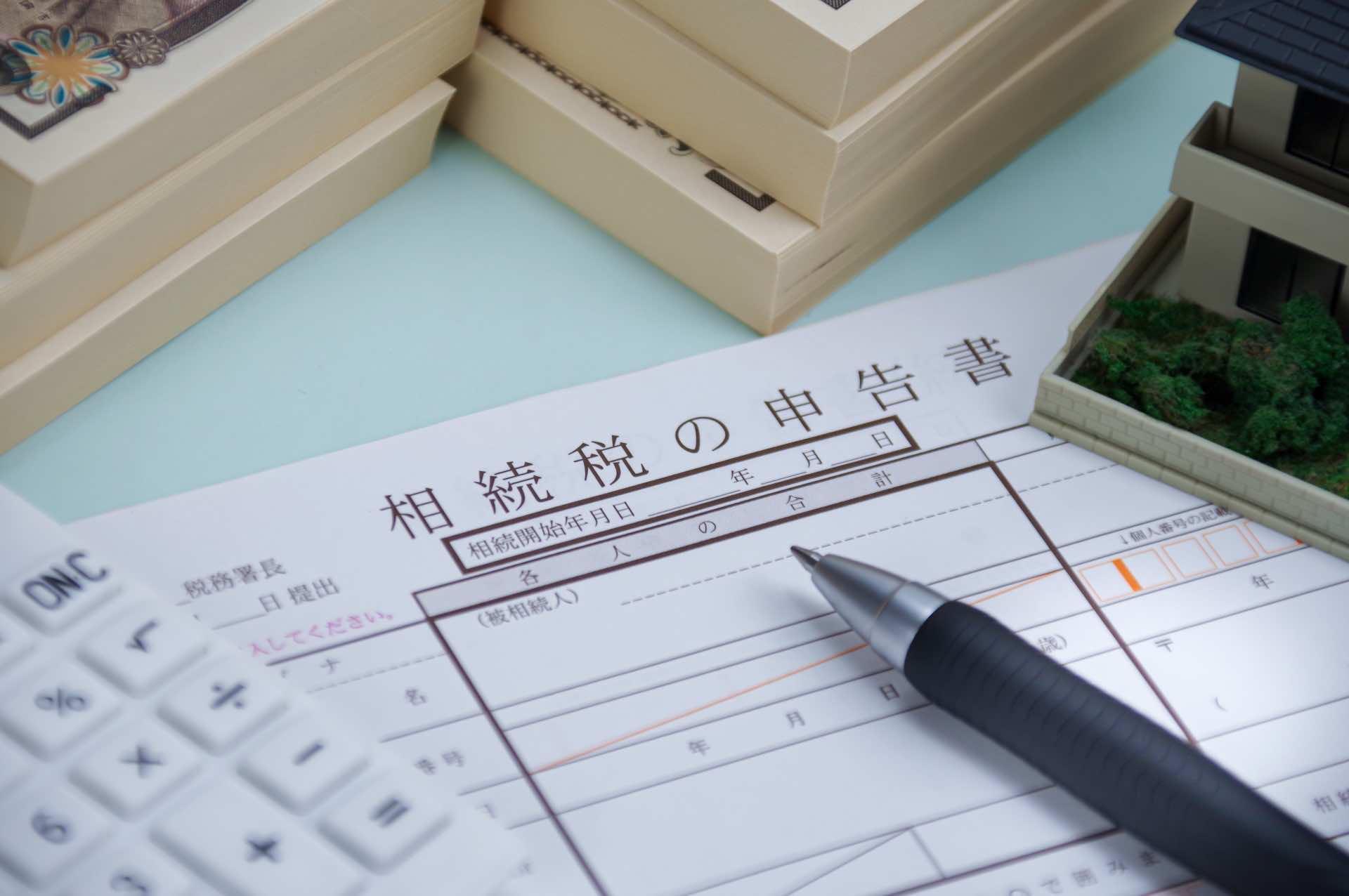 相続税の申告書