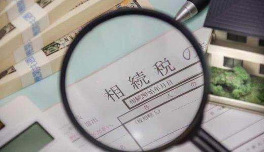 相続税の申告は不要?計算手順や手続きを解説します