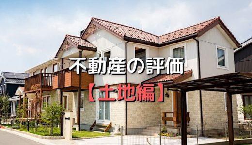 相続税における、不動産の評価方法【土地編】