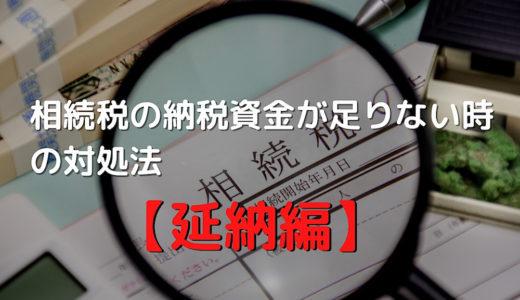 相続税の納税資金が足りない時の対処法【延納編】
