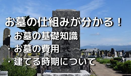 お墓の仕組みが分かる!お墓の基礎知識、お墓の費用・建てる時期