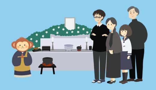 家族葬はお知らせすべき? 事後報告の挨拶状の出し方