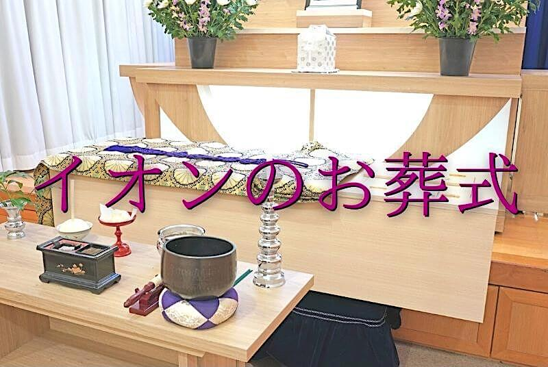 イオンのお葬式