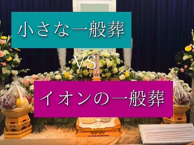 小さな一般葬VSイオンの一般葬