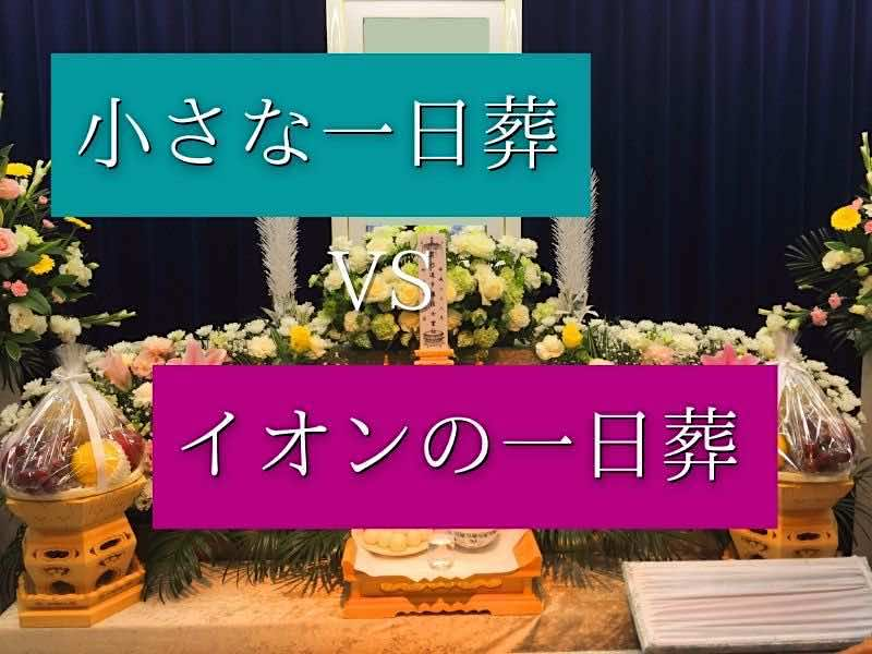 小さな一日葬VSイオンの一日葬
